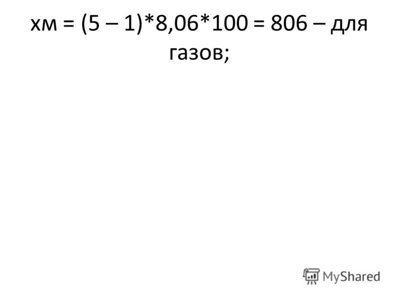 хм = (5 – 1)*8,06*100 = 806 – для газов;