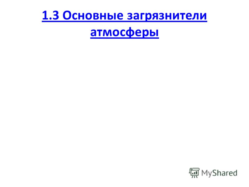 1.3 Основные загрязнители атмосферы