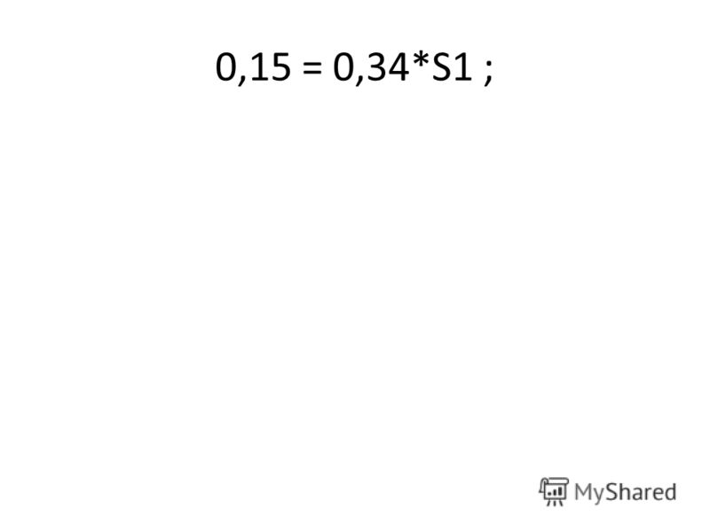 0,15 = 0,34*S1 ;