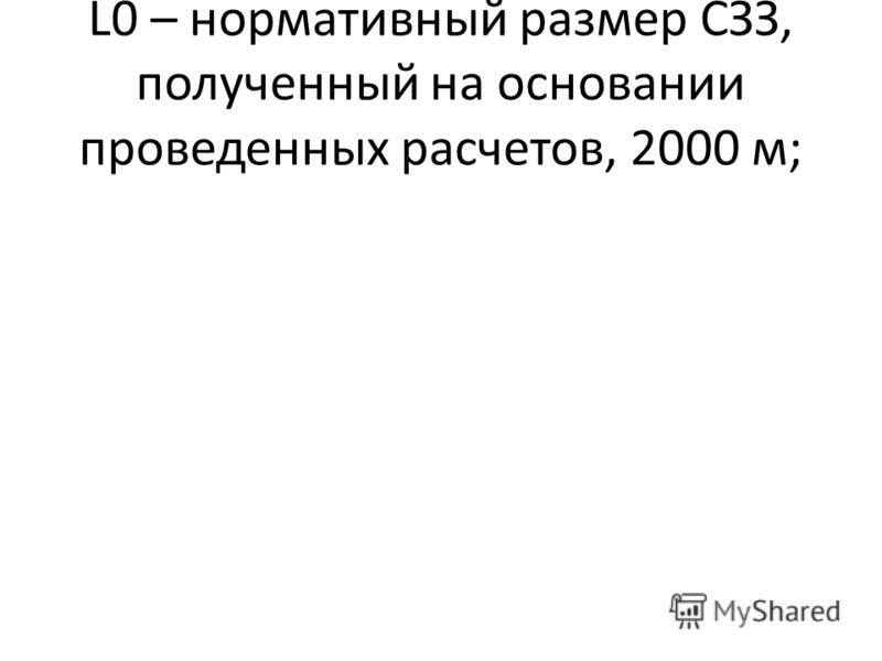 L0 – нормативный размер СЗЗ, полученный на основании проведенных расчетов, 2000 м;