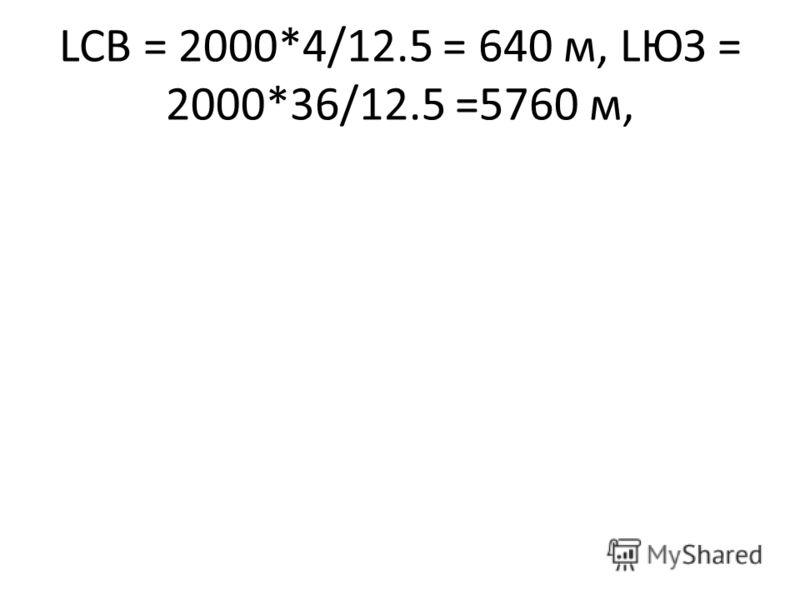 LCВ = 2000*4/12.5 = 640 м, LЮЗ = 2000*36/12.5 =5760 м,