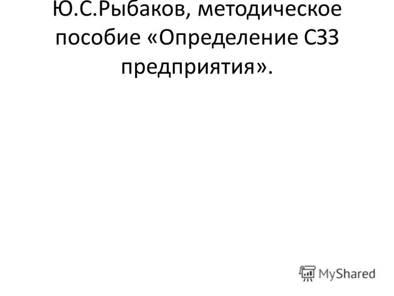 Ю.С.Рыбаков, методическое пособие «Определение СЗЗ предприятия».