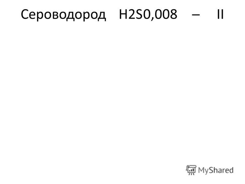 СероводородH2S0,008II