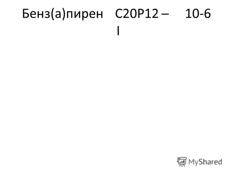 Бенз(а)пиренС20Р1210-6 I