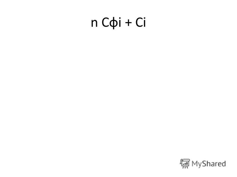 n Cфi + Ci