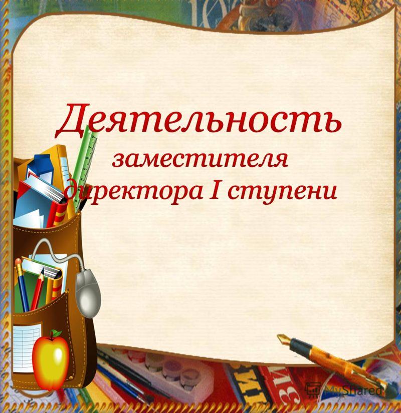 Должностная Инструкция Учителя Коррекционной Школы 8 Вида - фото 11
