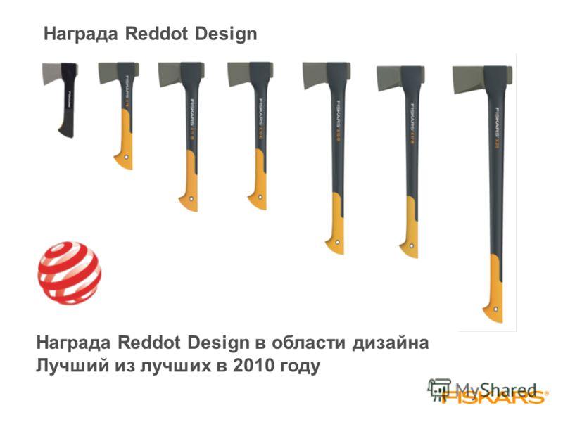 Награда Reddot Design Награда Reddot Design в области дизайна Лучший из лучших в 2010 году