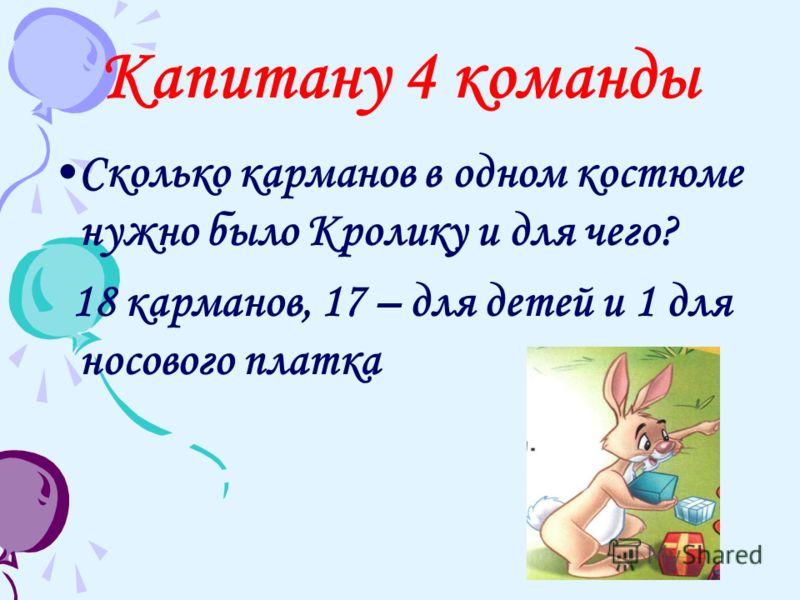 Капитану 4 команды Сколько карманов в одном костюме нужно было Кролику и для чего? 18 карманов, 17 – для детей и 1 для носового платка