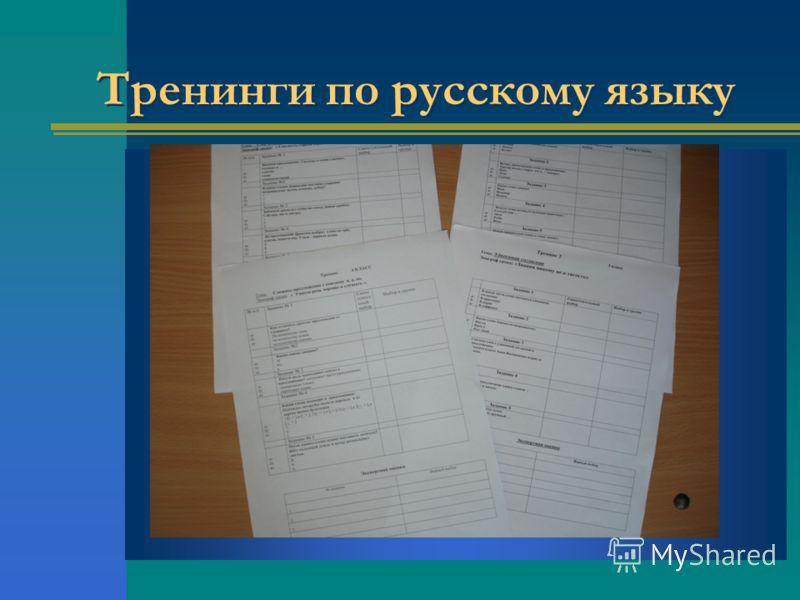 Тренинги по русскому языку