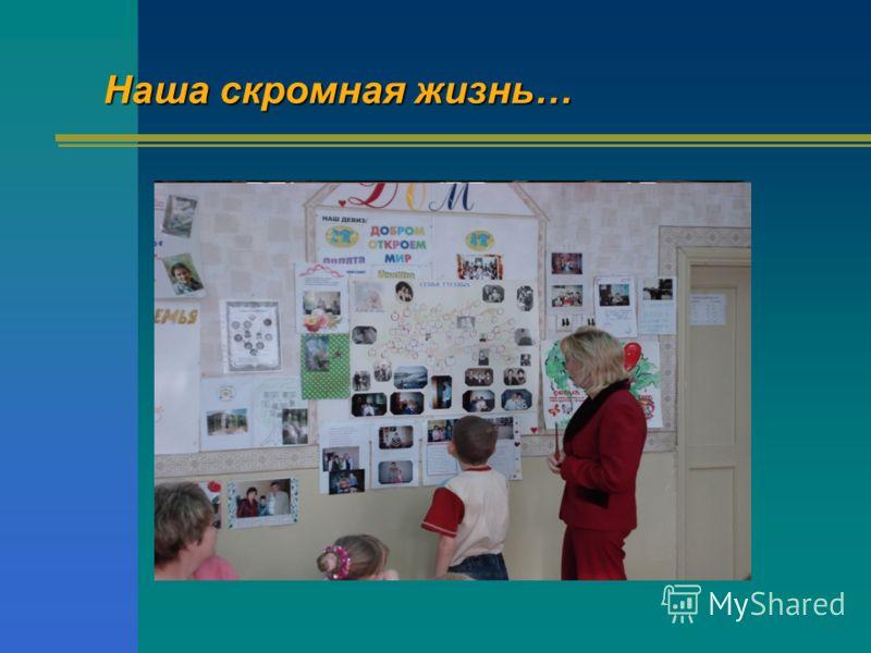 Наша скромная жизнь… Аллея первоклассников Операция «Дубок» Бабушка с дедушкой рядышком Новый год Москва Мы на елке в Олимпийском Моя семья