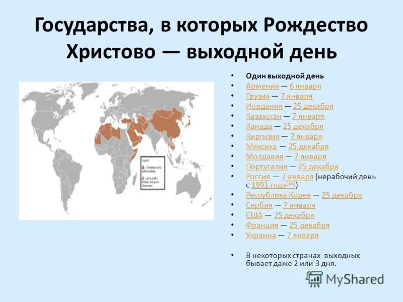 Государства, в которых Рождество Христово выходной день Один выходной день Армения 6 января Армения6 января Грузия 7 января Грузия7 января Иордания 25 декабря Иордания25 декабря Казахстан 7 января Казахстан7 января Канада 25 декабря Канада25 декабря
