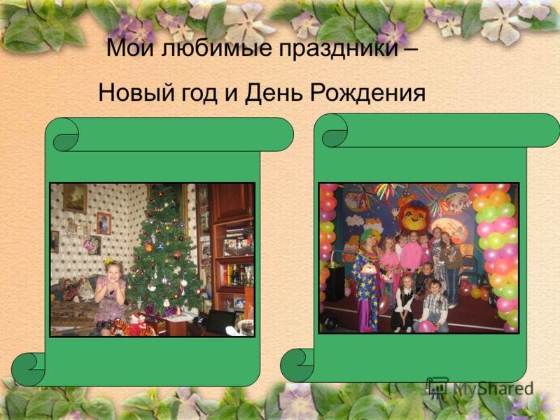Мои любимые праздники – Новый год и День Рождения