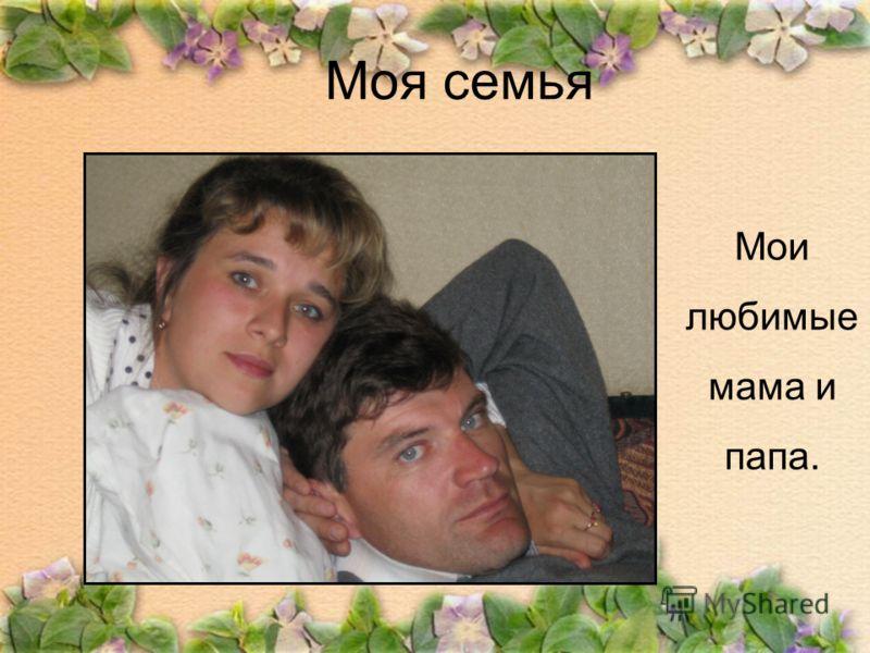 Моя семья Мои любимые мама и папа.
