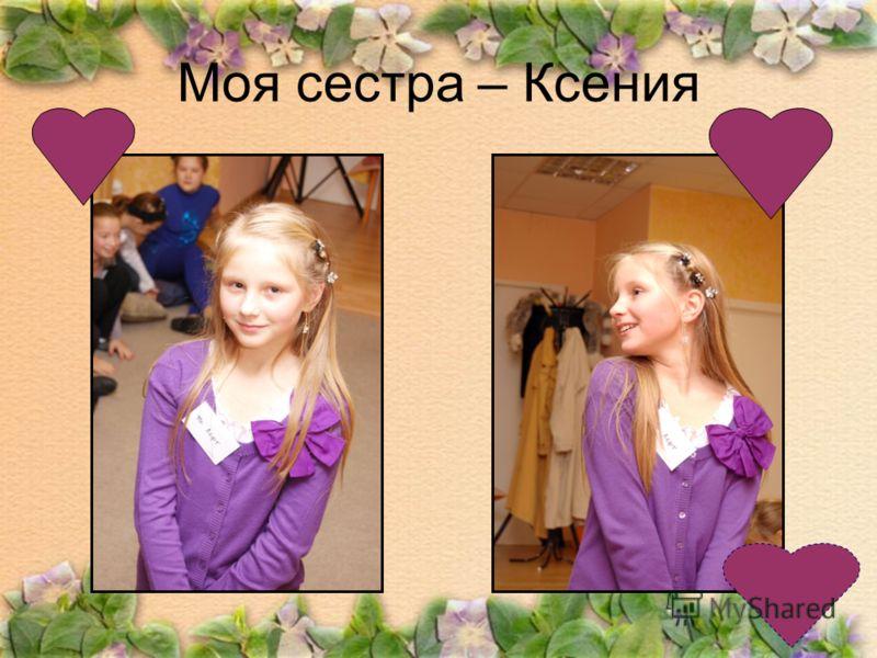 Моя сестра – Ксения