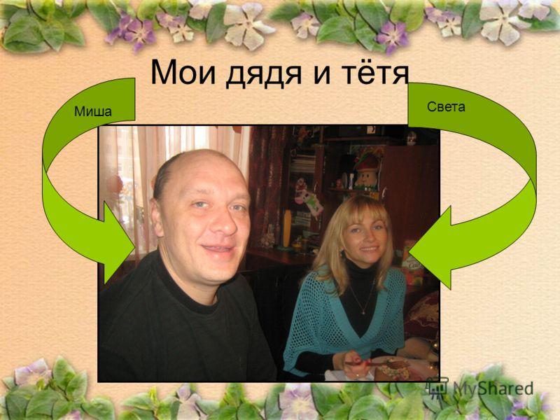 Мои дядя и тётя Миша Света