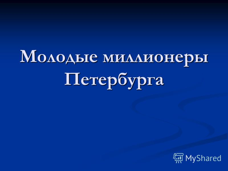 Молодые миллионеры Петербурга