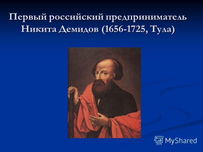 Первый российский предприниматель Никита Демидов (1656-1725, Тула)