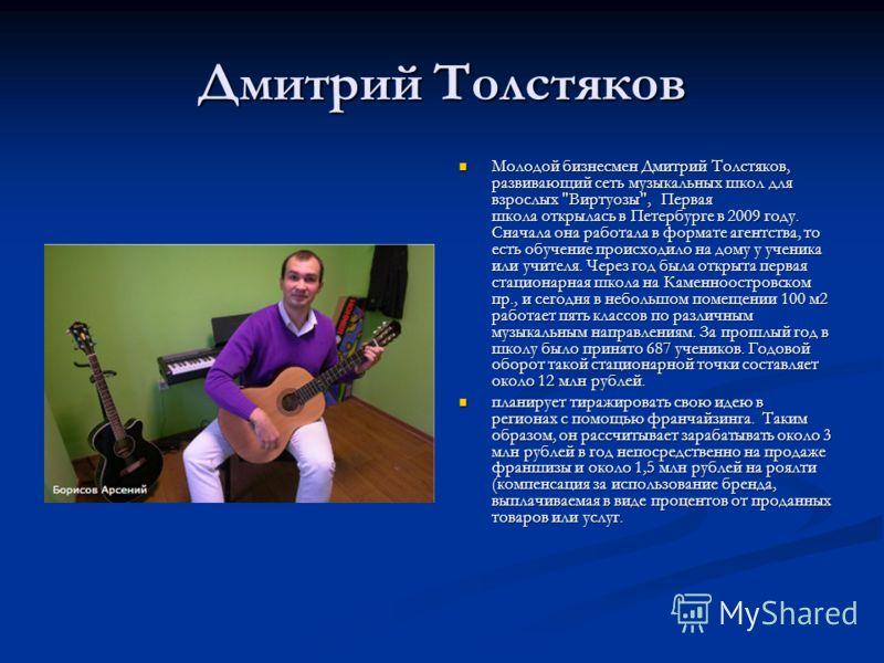 Дмитрий Толстяков Молодой бизнесмен Дмитрий Толстяков, развивающий сеть музыкальных школ для взрослых