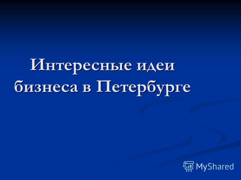 Интересные идеи бизнеса в Петербурге