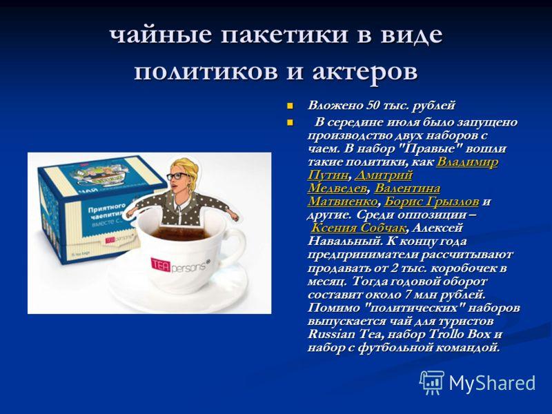чайные пакетики в виде политиков и актеров Вложено 50 тыс. рублей В середине июля было запущено производство двух наборов с чаем. В набор