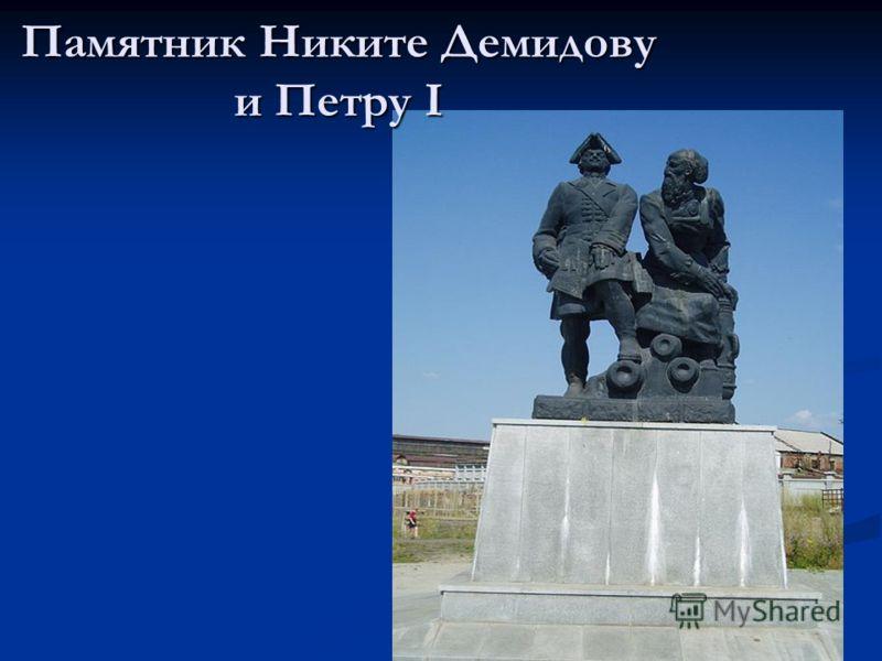 Памятник Никите Демидову и Петру I