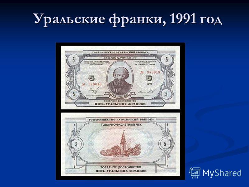 Уральские франки, 1991 год