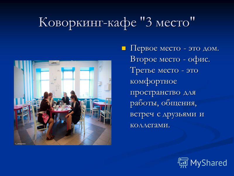 Коворкинг-кафе 3 место Первое место - это дом. Второе место - офис. Третье место - это комфортное пространство для работы, общения, встреч с друзьями и коллегами.