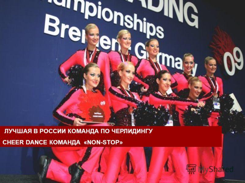 ЛУЧШАЯ В РОССИИ КОМАНДА ПО ЧЕРЛИДИНГУ CHEER DANCE КОМАНДА «NON-STOP»