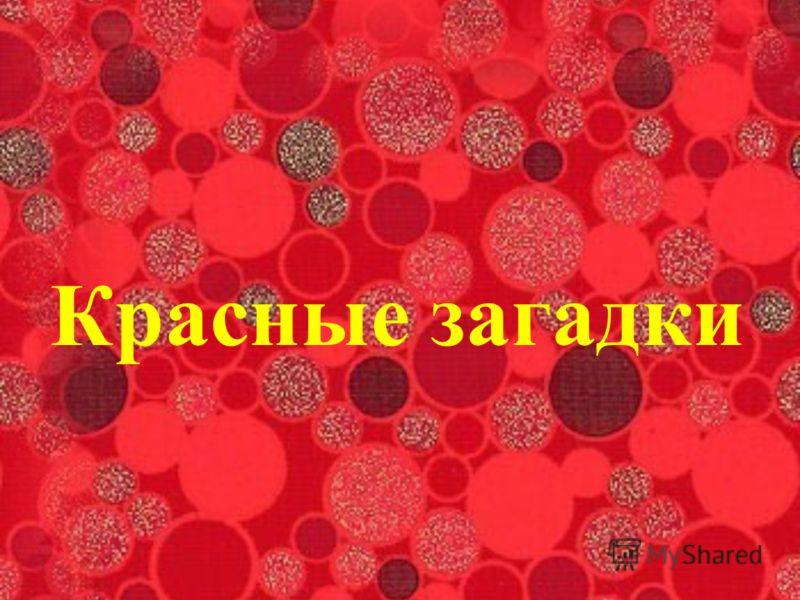 Красные загадки