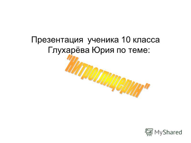 Презентация ученика 10 класса Глухарёва Юрия по теме: