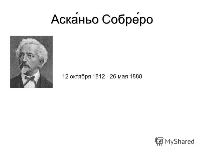 Аска́ньо Собре́ро 12 октября 1812 - 26 мая 1888