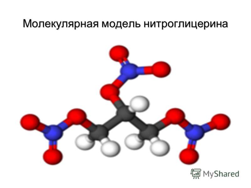 Молекулярная модель нитроглицерина