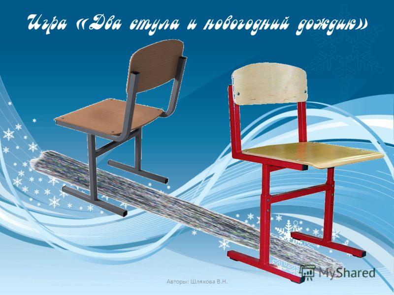 Игра «Два стула и новогодний дождик» Авторы: Шляхова В.Н.