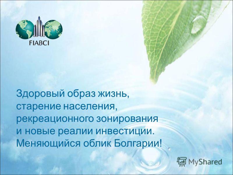 Здоровый образ жизнь, старение населения, рекреационного зонирования и новые реалии инвестиции. Меняющийся облик Болгарии!