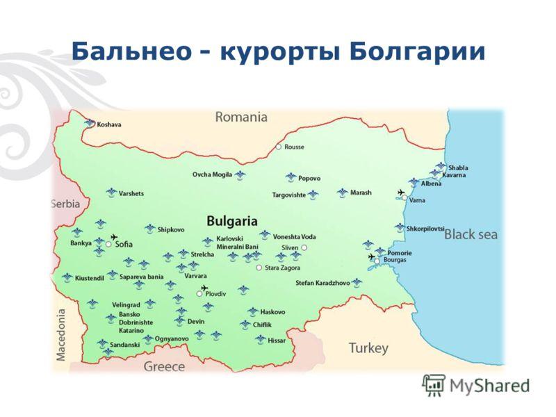 Бальнео - курорты Болгарии