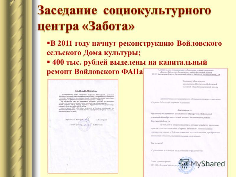 В 2011 году начнут реконструкцию Войловского сельского Дома культуры; 400 тыс. рублей выделены на капитальный ремонт Войловского ФАПа