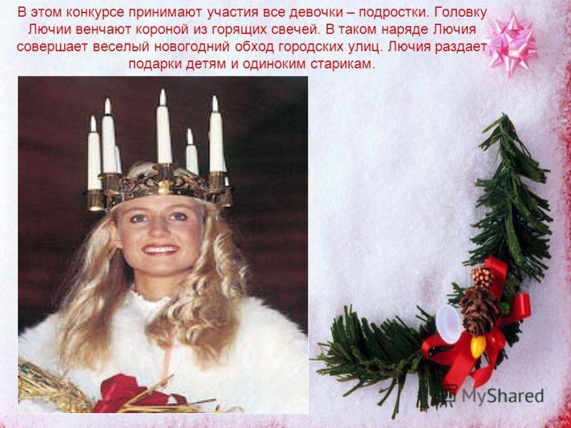 В этом конкурсе принимают участия все девочки – подростки. Головку Лючии венчают короной из горящих свечей. В таком наряде Лючия совершает веселый новогодний обход городских улиц. Лючия раздает подарки детям и одиноким старикам.