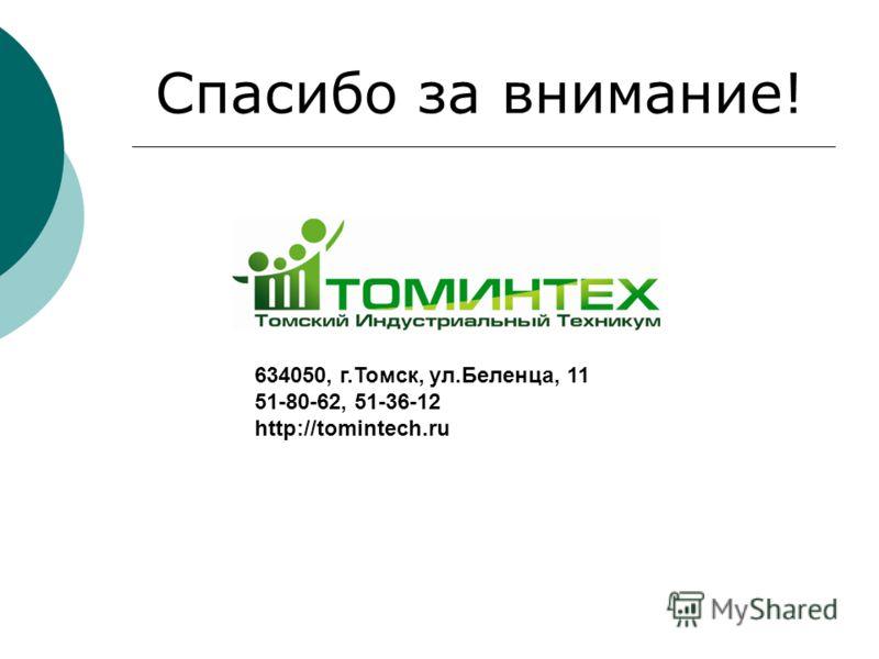 Спасибо за внимание! 634050, г.Томск, ул.Беленца, 11 51-80-62, 51-36-12 http://tomintech.ru