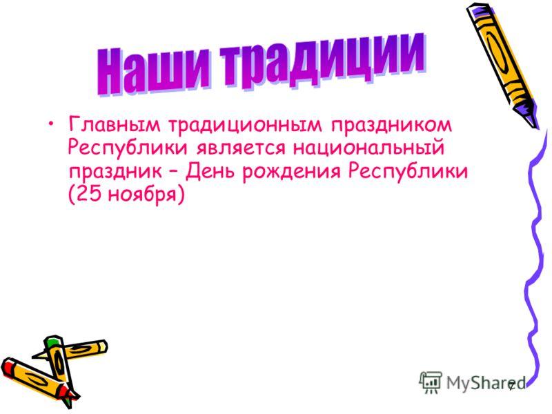 Главным традиционным праздником Республики является национальный праздник – День рождения Республики (25 ноября) 7