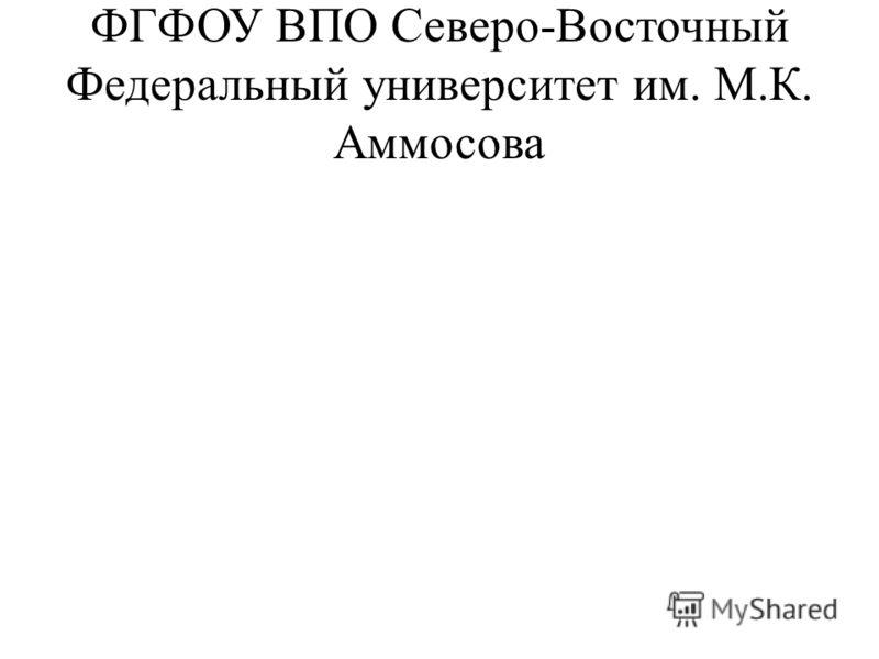 ФГФОУ ВПО Северо-Восточный Федеральный университет им. М.К. Аммосова