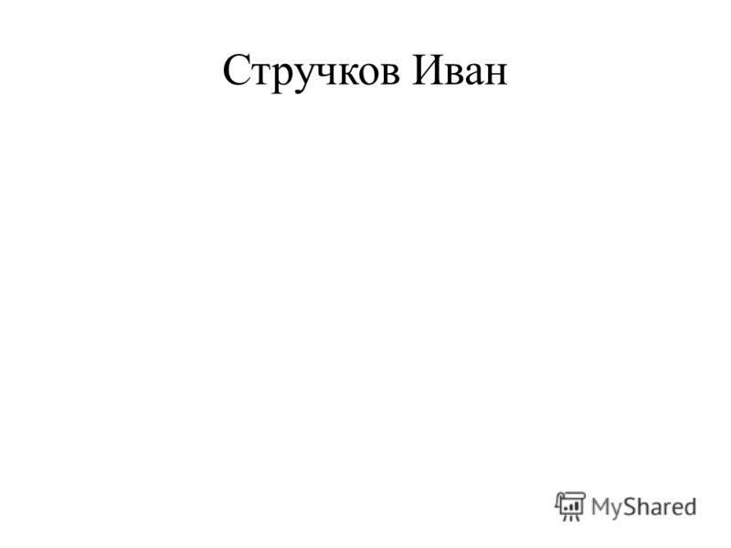 Стручков Иван