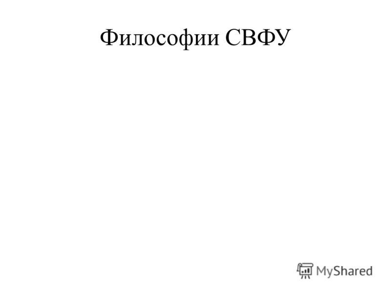 Философии СВФУ