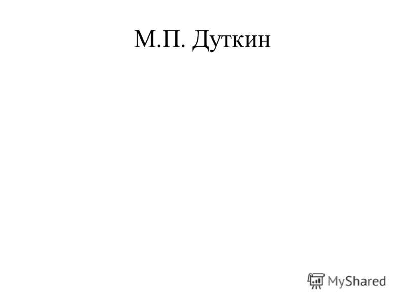 М.П. Дуткин