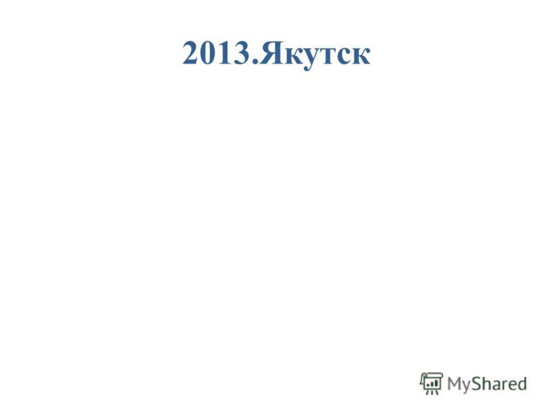 2013.Якутск