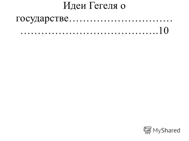 Идеи Гегеля о государстве………………………… ………………………………….10