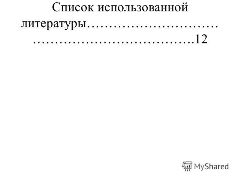 Список использованной литературы………………………… ……………………………….12