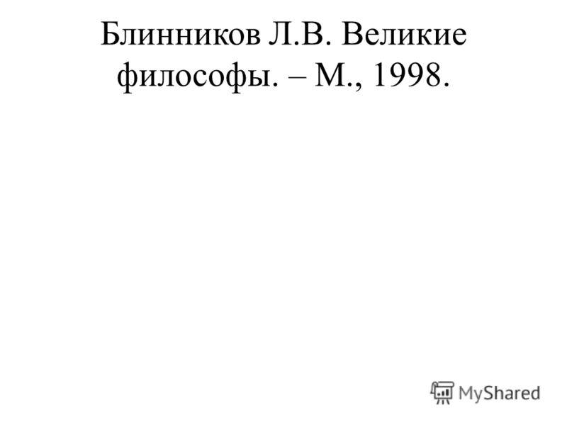 Блинников Л.В. Великие философы. – М., 1998.