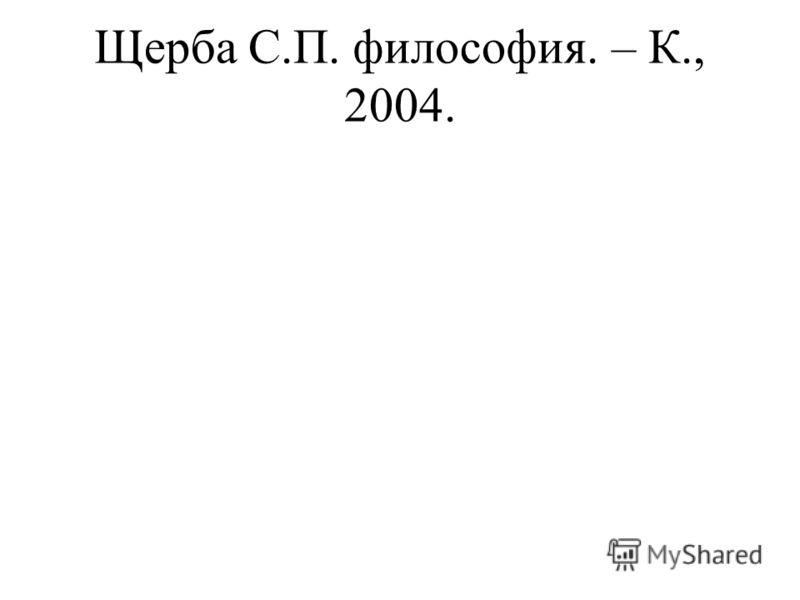 Щерба С.П. философия. – К., 2004.