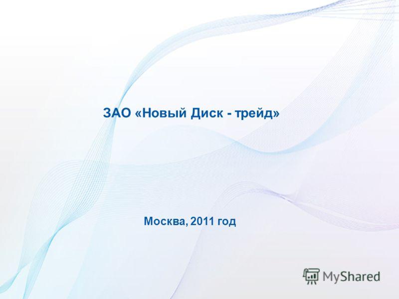 ЗАО «Новый Диск - трейд» Москва, 2011 год
