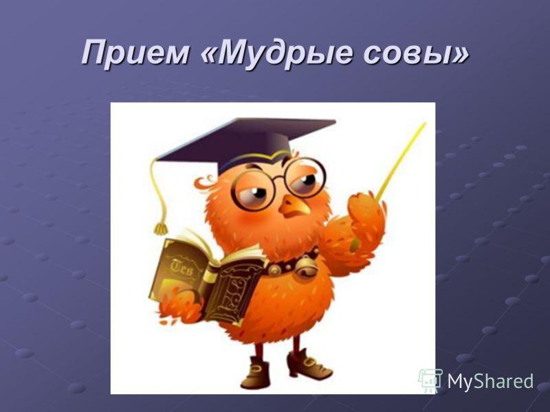 Прием «Мудрые совы»